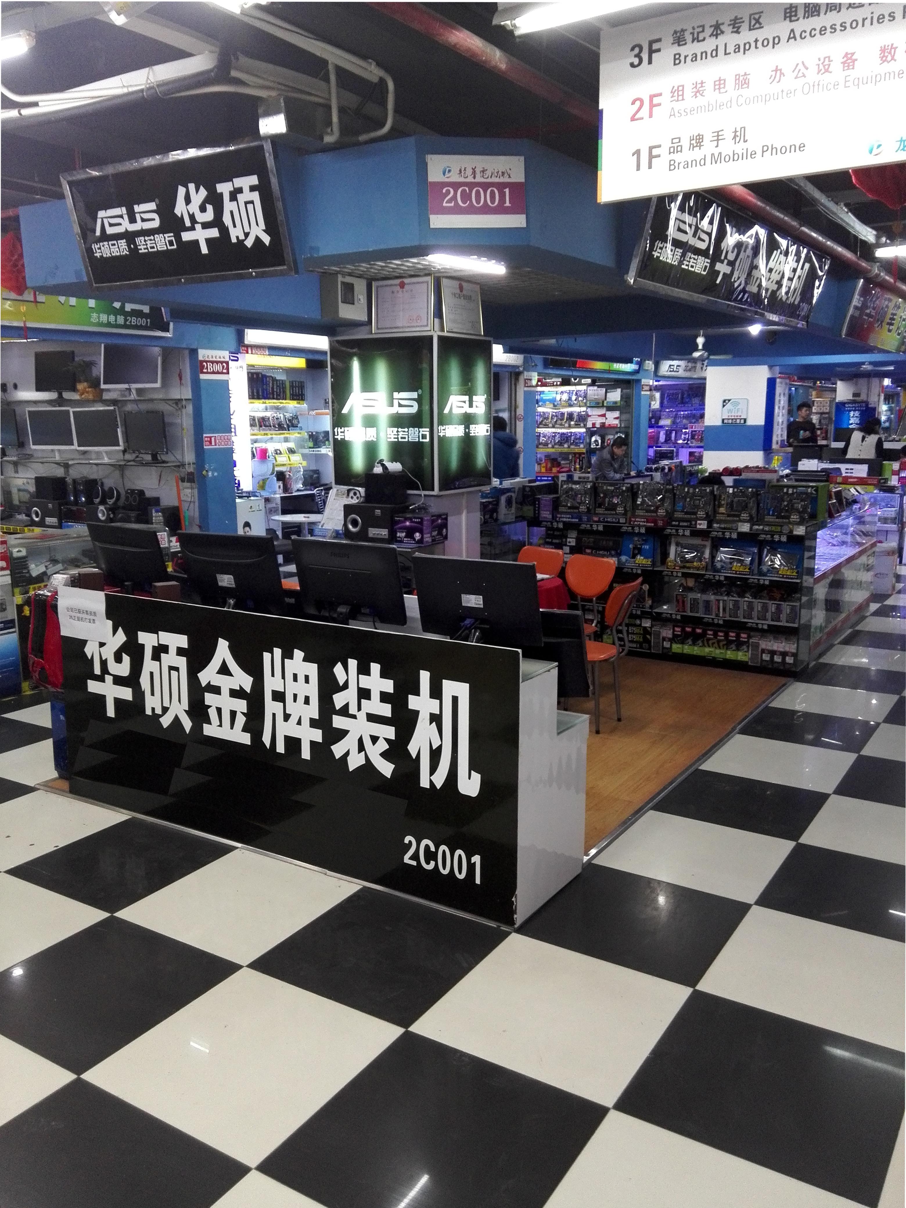 飞宏电脑服务网点2015.jpg